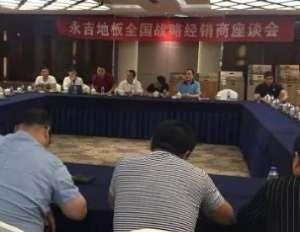 永吉地板2018年全国战略经销商会议隆重召开岳阳